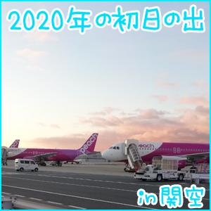 2020年の初日の出